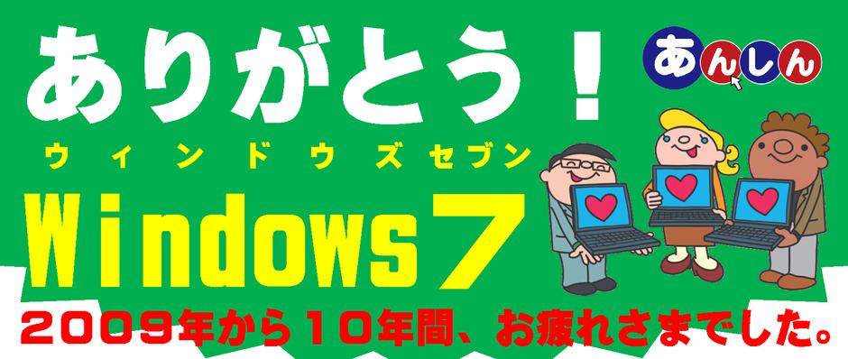 ありがとう!Windows7(ウインドウズ セブン)~サポート終了まであと2ヶ月!!~