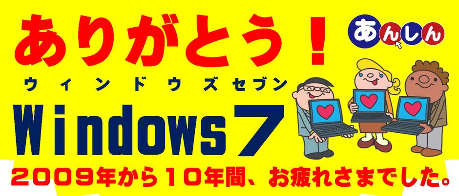 ありがとう!Windows7(ウインドウズ セブン)