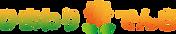 himawaridenki_logo.png