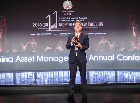 """拔萃资本荣获""""2018最具竞争力海外资产管理机构""""奖项"""