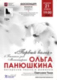 Ольга Панюшкина концерт 21 апреля
