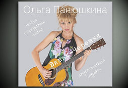 Ольга Панюшкина