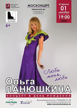 Концерт Ольги Панюшкиной 1 декабря 2020.