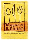02 Logo Зандукели's Шпинат.jpg