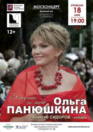 18 мая 2021 концерт Ольги Панюшкиной