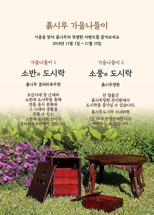 흙시루 가을나들이 포스터 사진버전_4x.png