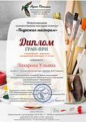 Захарова Ульяна Гран-При.png
