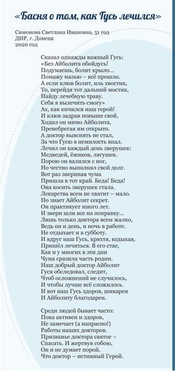 Симонова Светлана Ивановна