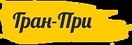 Безымянный-3а.png