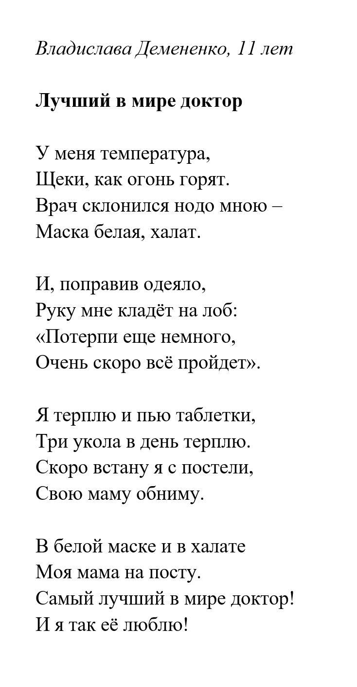 Демененко Владислава, 11 лет