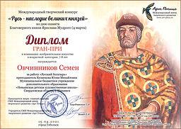 Овчинников Семен Гран-При.jpg