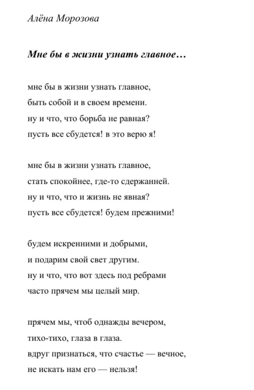 Морозова Алёна Валентиновна