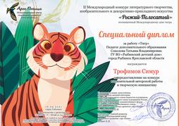 Трофимов Симур спец диплом.png