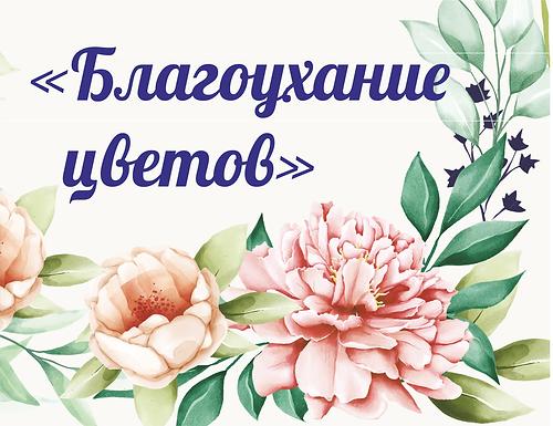 банер цветы-min.png
