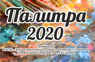 Палитра 2020.png