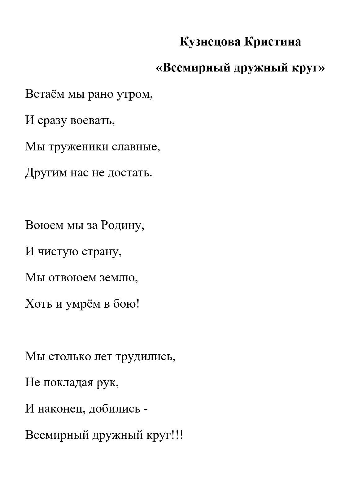Кузнецова Кристина, 12 лет