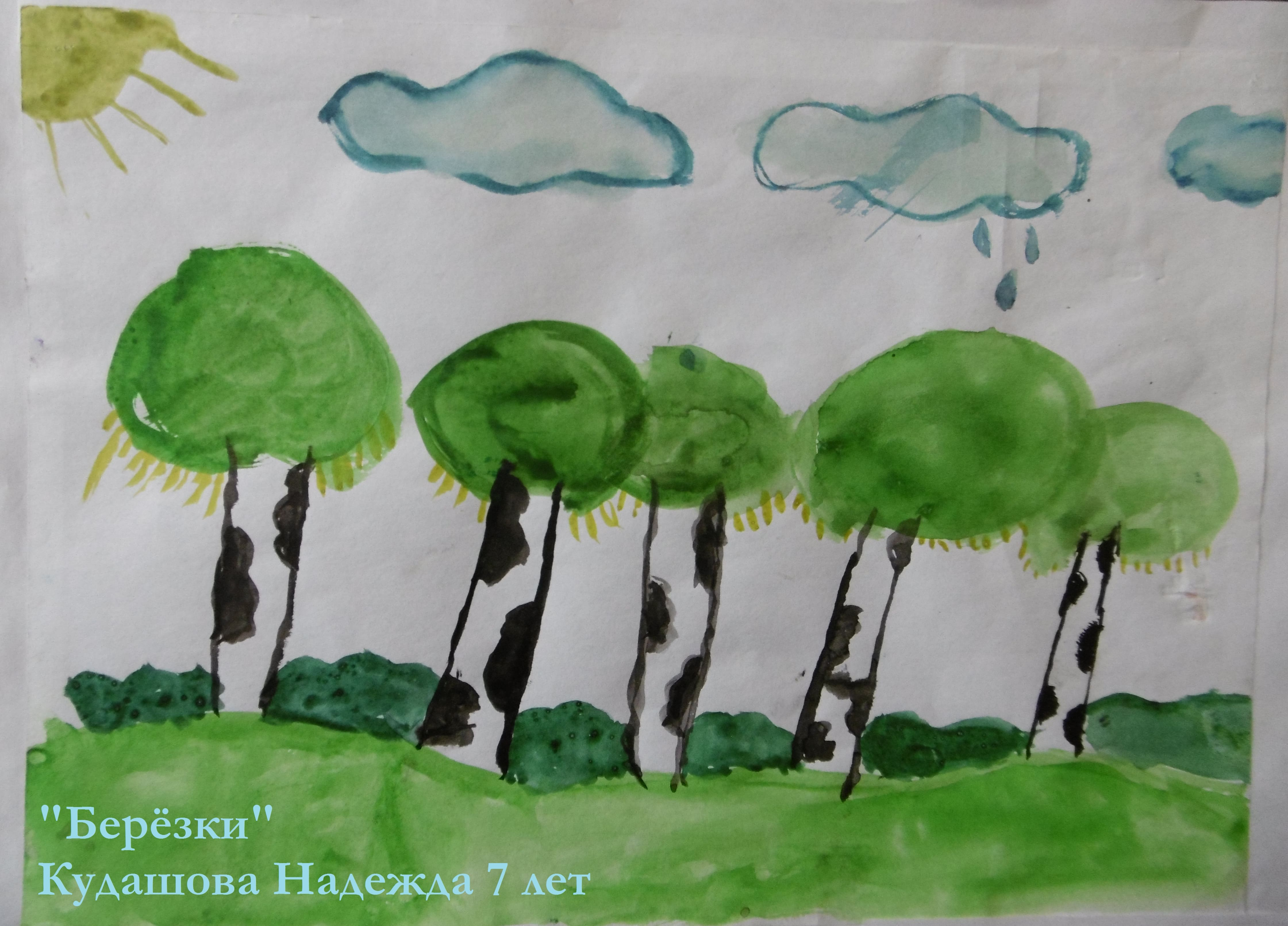 Кудашова Надежда 7 лет БЕРЁЗКИ