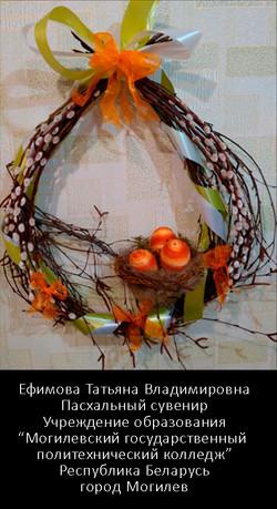 Ефимова Татьяна Владимировна