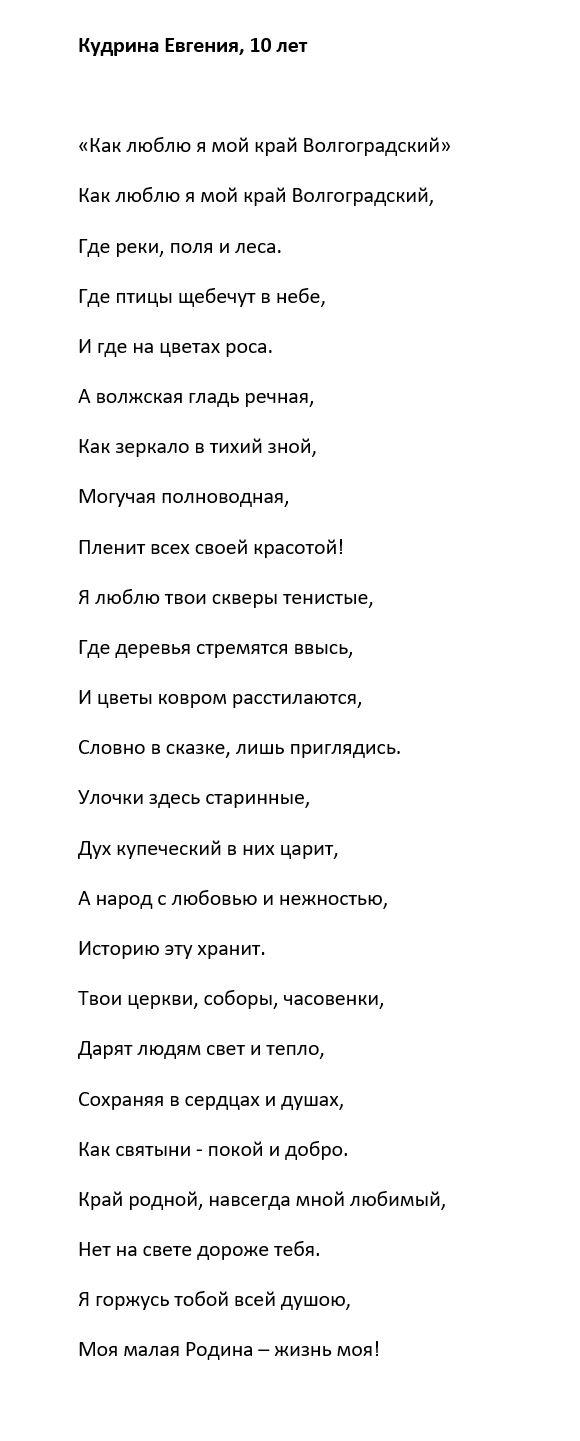 Кудрина Евгения 10 лет