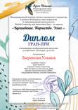 Зырянова Ульяна.jpg