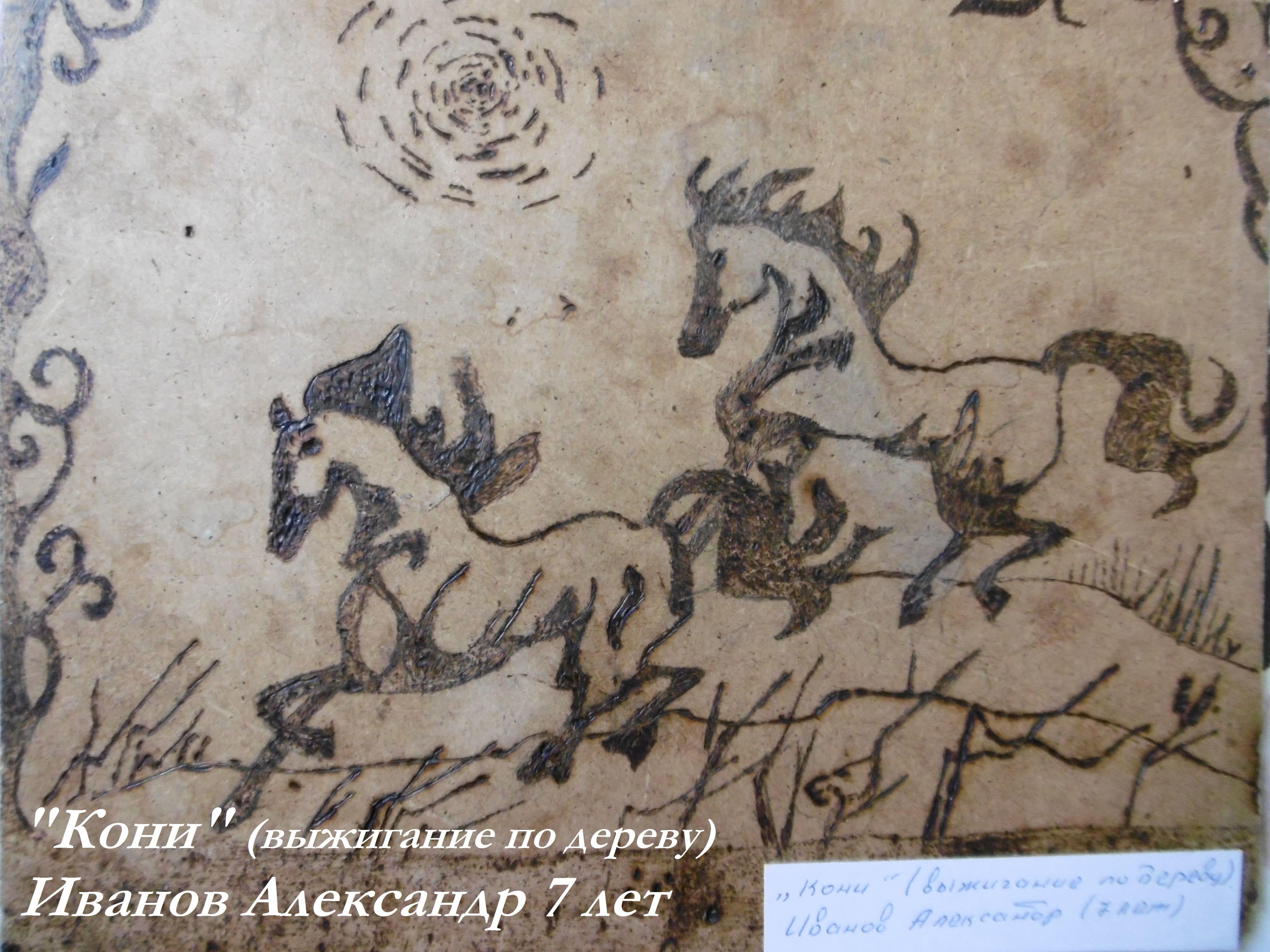 Иванов Александр 7 лет КОНИ