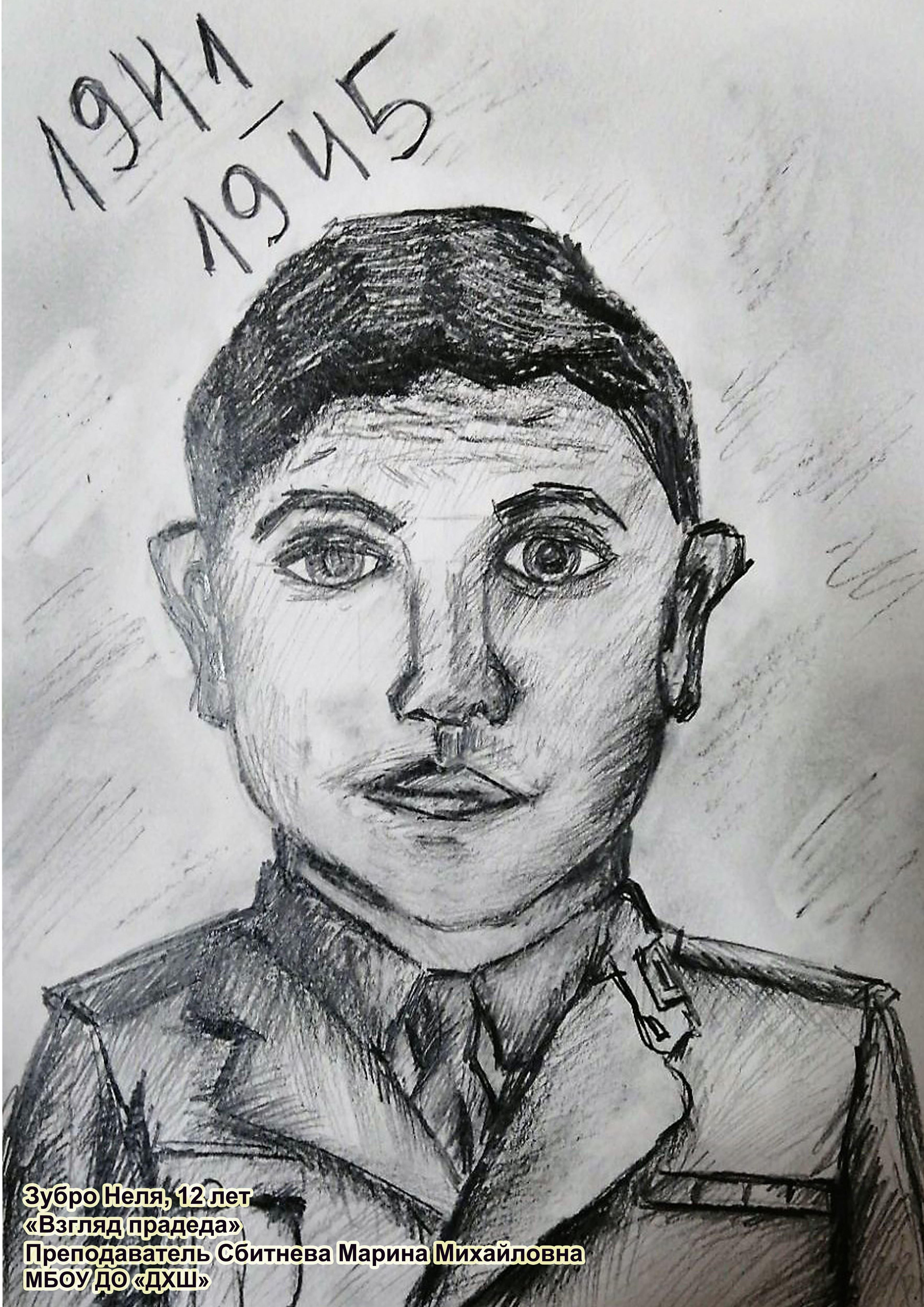 Зубро Неля, 12 лет