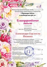 Пархающие бабочки и цветы 3-min.png