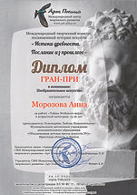 Морозова Анна ГРАН ПРИ.jpg