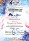 Бондаренко Роман.png