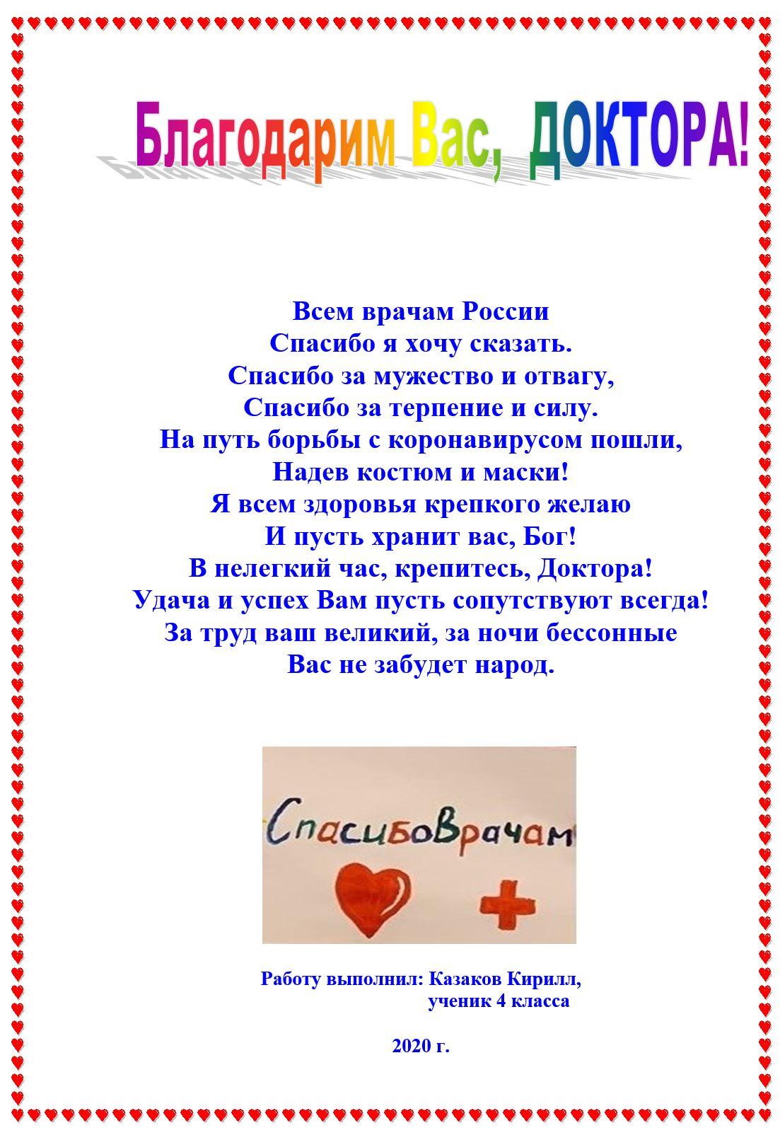 Казаков Кирилл, 11 лет