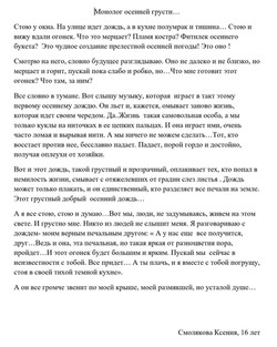 Смолякова Ксения,16 лет