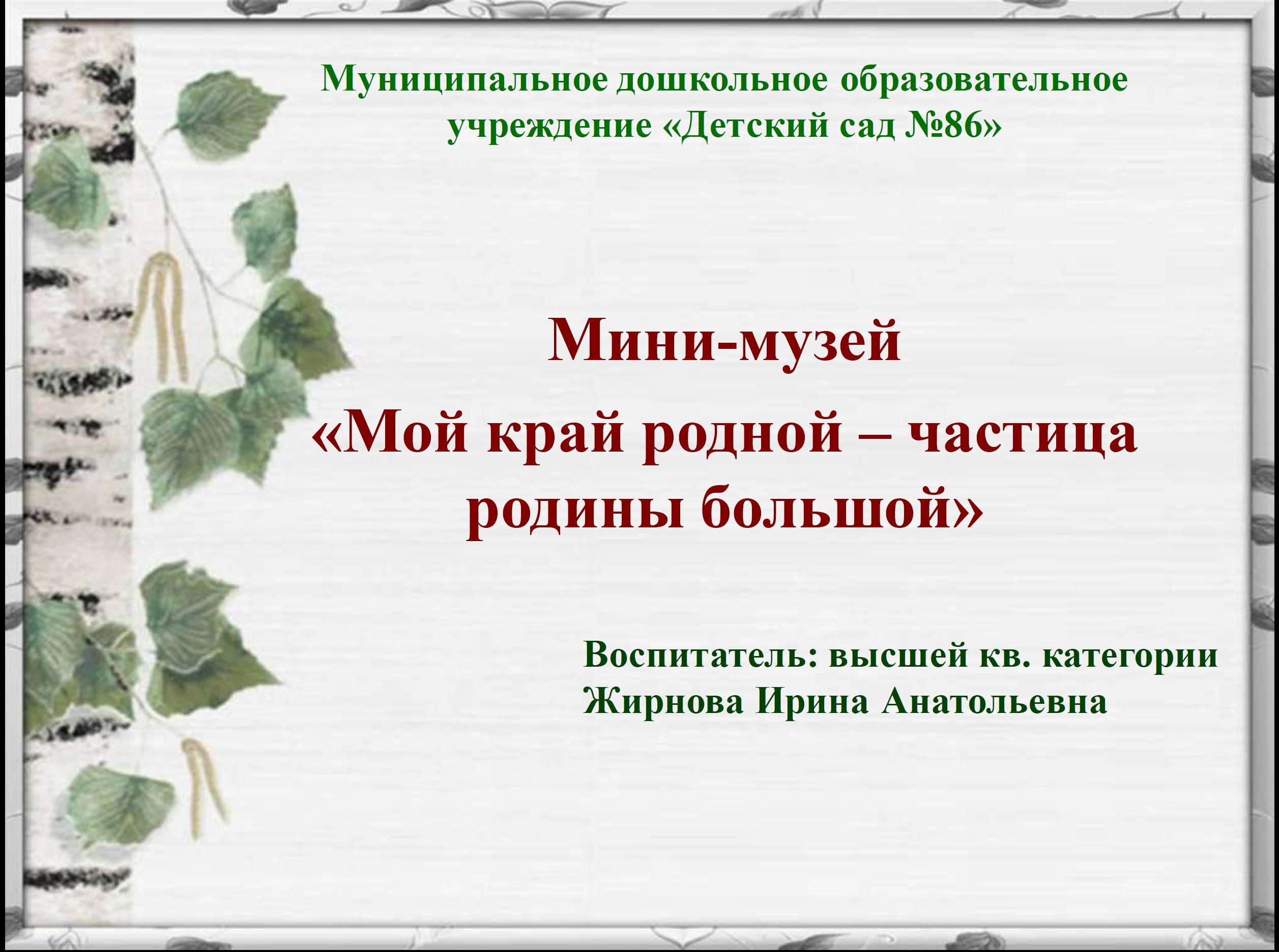 Жирнова Ирина Анатольевна 1