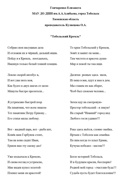 Гончаренко Елизавета 14 лет