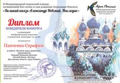 Панченко Серафим.jpg