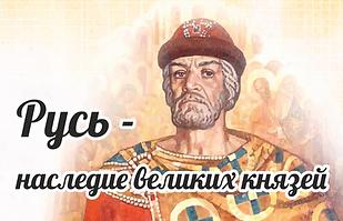 РУСЬ.png