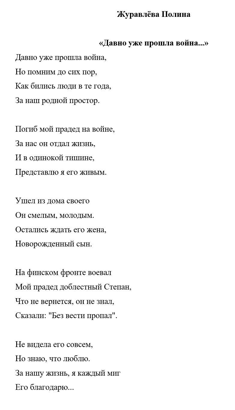 Журавлёва Полина, 15 лет