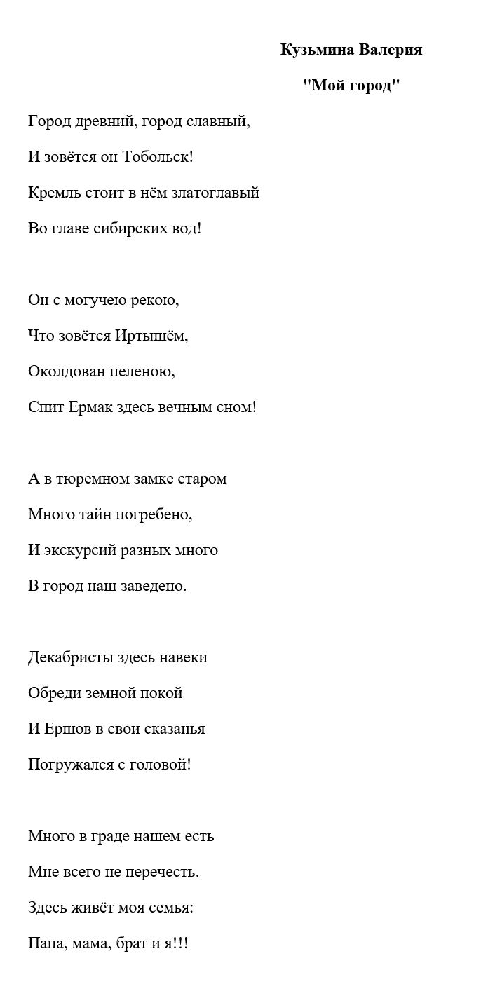 Кузьмина Валерия, 10 лет