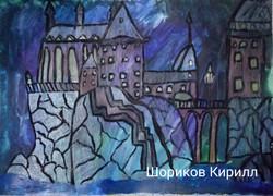 Шориков Кирилл 9лет