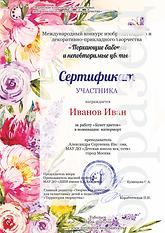 Пархающие бабочки и цветы 1-min.png