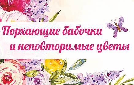 Пархающие бабочки и цветы банер-min.png