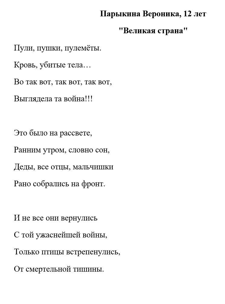 Парыкина Вероника, 13 лет