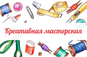 Креативная мастерская банер-min.png