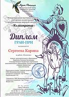 Сергеева Карина Гран-При.png