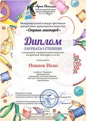 Диплом 19.png
