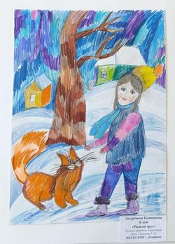 Закурдаева Екатерина 8 лет