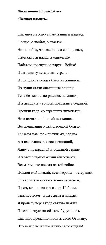 Филимонов Юрий 14 лет