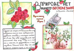 Чернышева София 8 лет