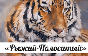 Банер тигра-min.png