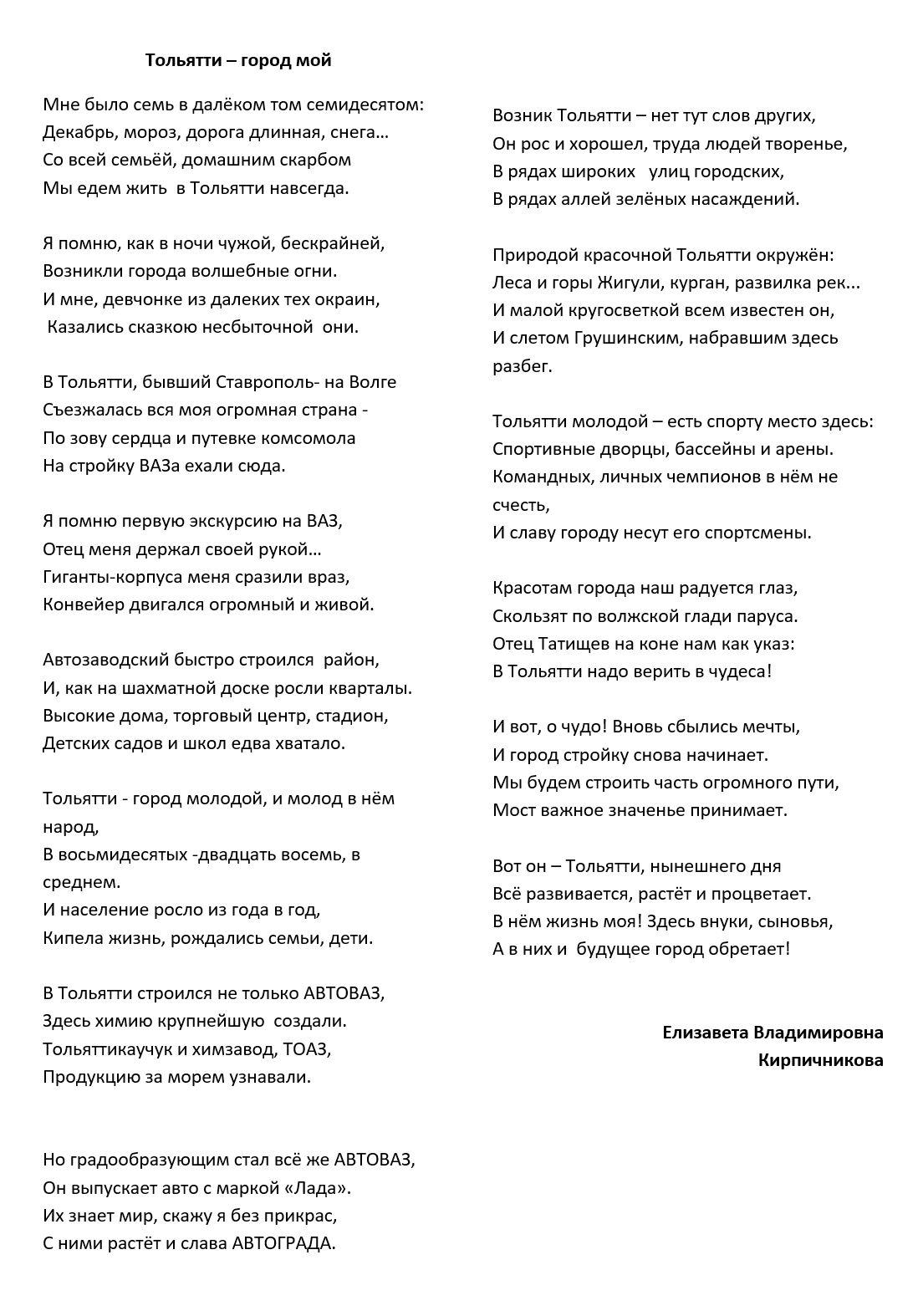Кирпичникова Елизавета Владимировна