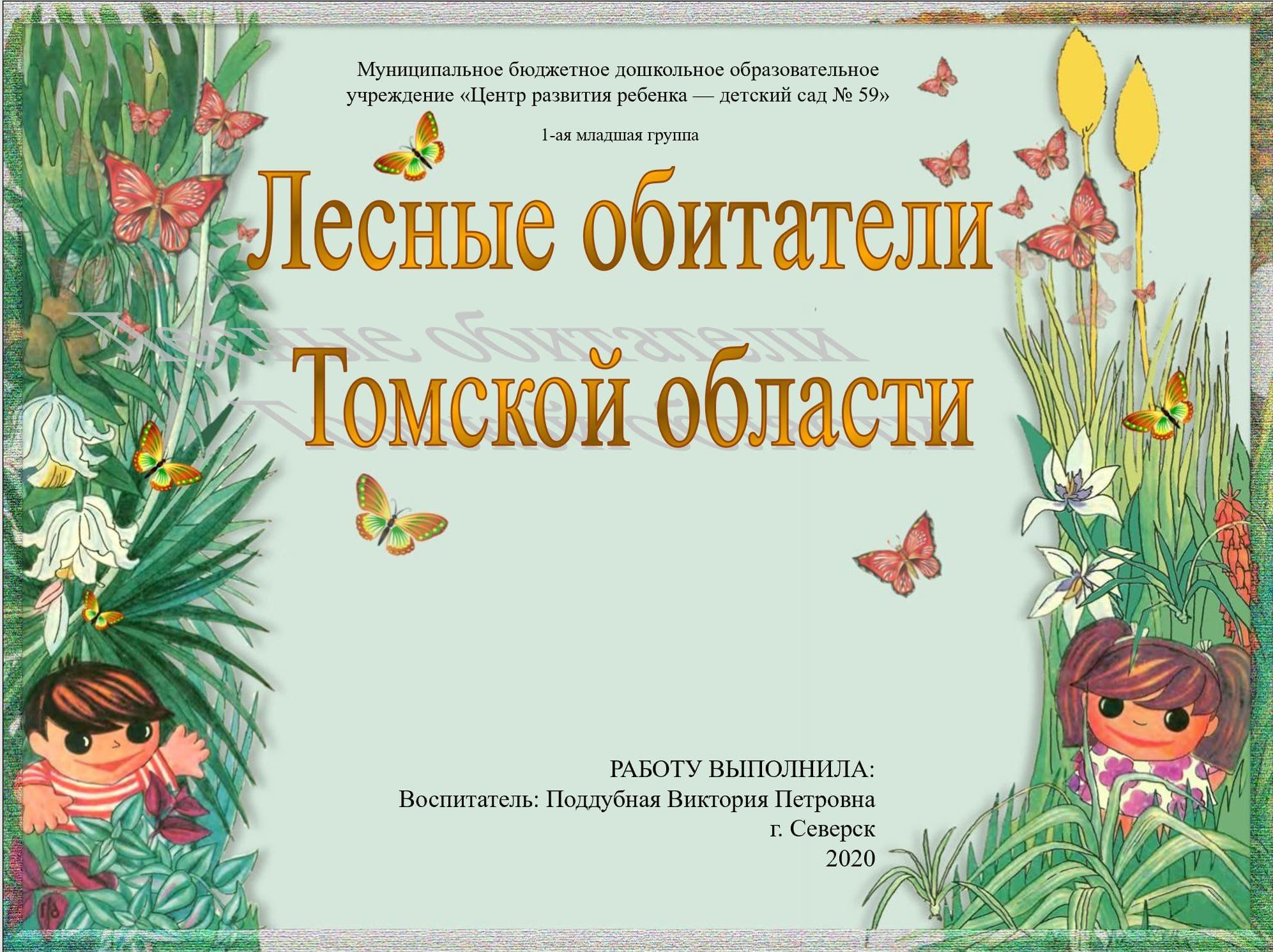 Поддубная Виктрия Петровна